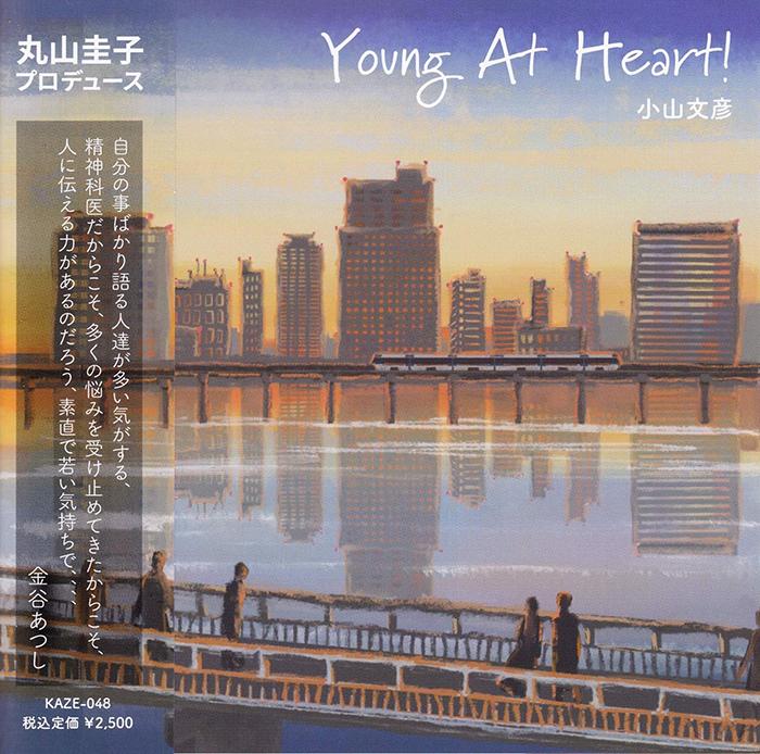 丸山圭子初プロデュースアルバム『Young At Heart!』